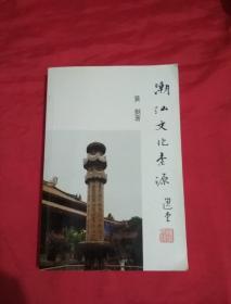 潮汕文化索源