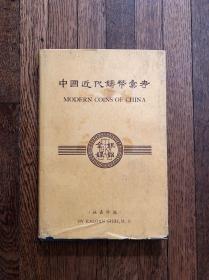施嘉干编《中国近代铸币汇考》(精装带书衣,1951年再版)