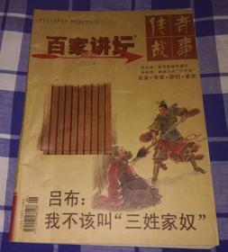 传奇故事 百家讲坛 2012.4(红版)九品 包邮挂