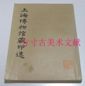 上海博物馆藏印选 1979年1版1印 品好