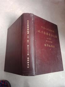水力资源普查成果(分省)第十三~十七卷【精装馆藏】