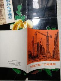 文革24开画册:九四二四厂工地速写(1971年1版1印、未翻阅、品佳)