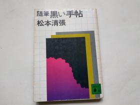 【日文原版】黑い手帖