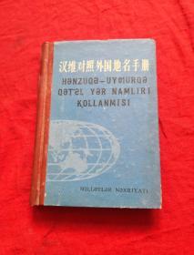 汉维对照外国地名手册