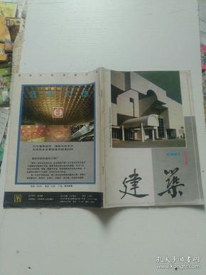 建筑1989.3