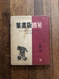 萧乾《英国版画集》(皮面精装带书衣,晨光出版公司1947年初版)