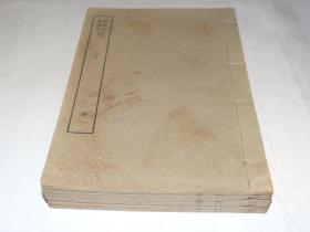 民国中华书局印  四部备要本 《列子》原装白纸三册全   品很好