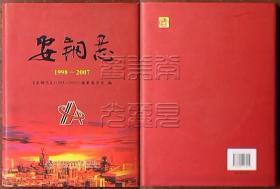 安钢志1998-2007(精装本)○