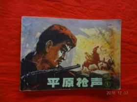 连环画:平原枪声(1)
