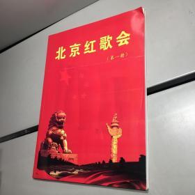 北京红歌会(第一册)