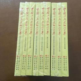中国共产党的九十年 全三册(正版未拆封)