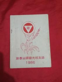 旅泰汕头礐 光校友录  1986