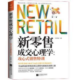 新零售成交心理学:攻心式销售特训