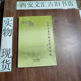 南朝与唐代艳诗繁盛探微