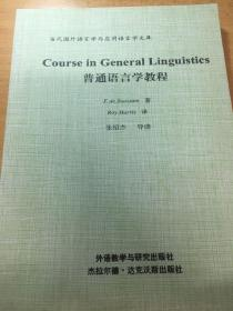 Course in General Linguistics 普通语言学教程