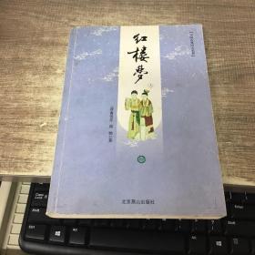 中国古典四大名著:红楼梦  上