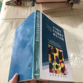 小学数学应用题教学研究与实践