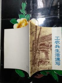 工农兵生活速写(第二集)74年1版1印