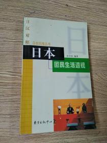 日本国民生活透视