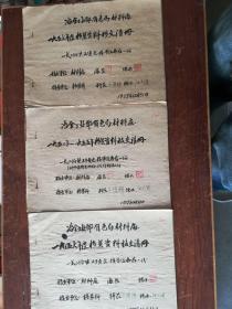【冶金工业部有色局材料处;1952-1955、1956、1957年度档案资料移交清册 3本合售