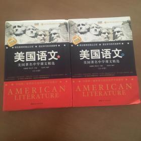 美国语文(12-18岁)(中英文对照版)(套装上下册) 正版品好
