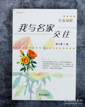 著名作家、北京市作协主席 韩小蕙 2006年 签赠《我与名家交往》一册(华文出版社 2005年一版一印)  HXTX101565