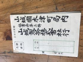 3018:日本山城国木津町局内 山城制茶株式会社行 广告一张