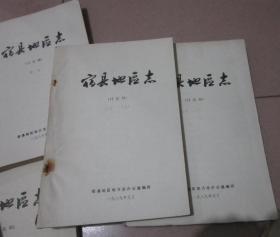 宿县地区志 (讨论稿)8册全