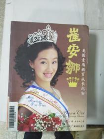 特价!华裔小皇后崔安娜:美国素质教育成长纪实9787504354709