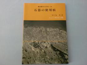石器的使用痕    阿子岛 香 (著)    品好包邮