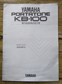 YAMAHA PORTATONE KB-100(雅马哈便携式电子琴使用说明书 中英两种文
