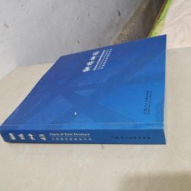 钢构神韵:中国钢结构摄影艺术(2012年一版一印仅印3000册上海人民美术出版社)