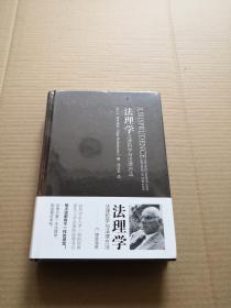 法理学:法律哲学与法律方法(正版全新未开封)