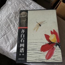 齐白石画谱第一辑:20册全带盒 1998年一版一印