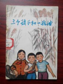 三个孩子和一瓶油,浩然写汪大文何玉妹画,32开彩色连环画