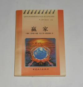 赢家  1992年1版1印