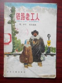 铁路老工人,鄂华编文,范生福绘画,32开彩色连环画