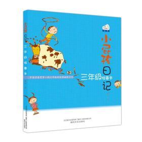 小屁孩日记-三年级怪事多(新定价)