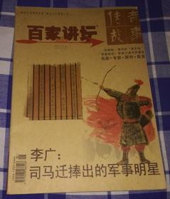 传奇故事 百家讲坛 2012.5(红版)九五品 包邮挂