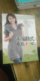 手编韩式毛衣1080例
