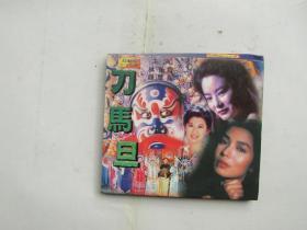 VCD:刀马旦(2碟)