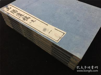 1841年和刻本《山阳遗稿》7册全(文5册、诗2册),天保辛丑刊。收录江户时期汉学者赖襄文121篇、诗596首,写刻精美,钤有藏书印。孔网最低价
