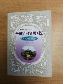 文学名著阅读指南:韩国(朝鲜)文学篇(朝鲜文)