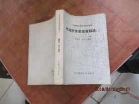 胡适哲学思想资料选(上)