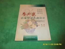 参与式语文学习活动设计