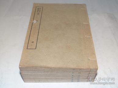 民国中华书局印  四部备要本 《孙子》原装白纸六册全   品如图