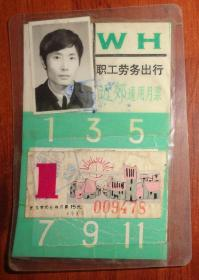 1993年武汉市职工劳务出行近郊通用月票----市区通用【有相片】品相以图片为准