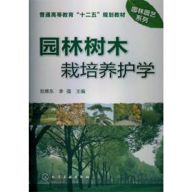 园林树木栽培养护学(刘晓东)