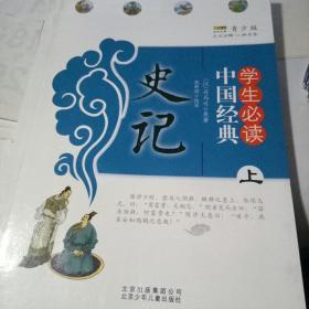 中国经典 学生必读 史记 上册