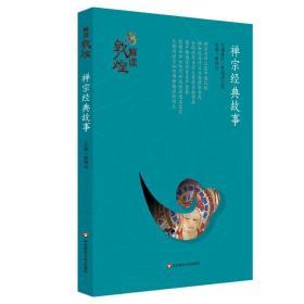 解读敦煌·禅宗经典故事(平装版)